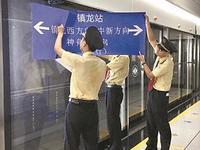 21号线年底或通镇龙西站 争取2019年开通试运营