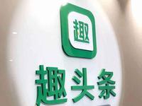 趣头条拟9月14日挂牌纳斯达克 获京东4000万美元认购