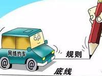 网约车安检风暴袭来:交通部公安部联手升级整治力度