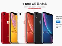 苹果发布3款全面屏iPhone:价格创新高 最贵12799元