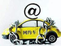广州网约车违法立案量是出租车3倍 九成来自滴滴