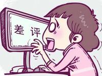 深圳一网店遭差评店家给钱解决 几次后店主报警