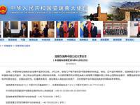 中国驻瑞典大使馆:提醒在瑞典中国公民注意安全