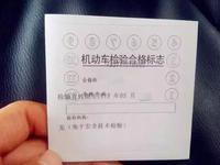 六年免检车辆免签注?深圳交警车管所:这是真的