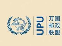 外交部回应美退出万国邮政联盟:没必要拿中国说事儿