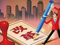 """广东将推开""""证照分离""""改革"""