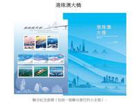 香港邮政将发行港珠澳大桥特别邮票 每个售价1.3港元