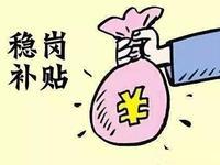 广州今年发稳岗补贴5.23亿元 企业申请需满足两条件