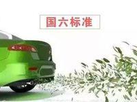 广州拟于明年3月1日起 提前执行小车国六排放标准