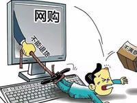 广州互联网法院买家攻略:网购陷阱多集中在价格欺诈