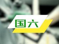 """广州明年3月起执行国六排放标准 """"国六车""""或迎涨价"""