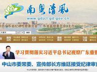 中山宣传部长被查 女副手被狠批:挖空心思篡改年龄