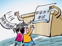 广东明年1月普高学考安排出炉 共考9门学科