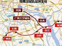 珠三角城轨琶洲支线年底开工 目前正公开招标