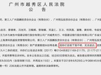 广州老太被劝购百万理财损失75% 银行被判赔四成