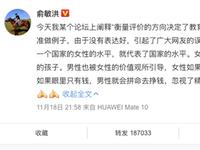 俞敏洪到全国妇联机关致歉:对女性不够尊重