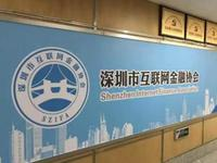 深圳:网贷机构代偿余额不得增加 线下门店须持续压缩
