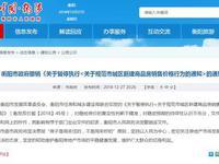 衡阳市政府:取消楼市限价文件有悖初衷 决定撤销