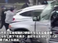 香港发生撞车砍人事件:7名口罩男逼停奔驰后猛砍