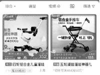 """网红产品""""遛娃神器""""被曝存隐患 网购平台仍在售"""