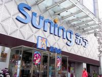 苏宁今年计划新开店1.5万家:再招8万人 给年轻人机会