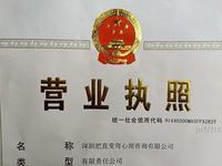 """深圳一公司名为""""把直变弯""""引热议 曾想用""""就要"""