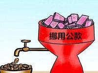 广州一国企高管涉案金额过亿元被调查 痴迷期货交易