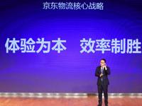 京东物流王振辉:满意度达82% 今年投10亿奖励人才