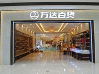 苏宁易购收购万达百货下属全部37家百货门店