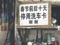 北京春节后洗车贵:一次60-100元 律师称调价应先告知