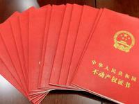 注意!广州不动产资料查询 有了明确指南