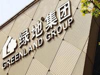 绿地收购中民投董家渡项目50%股权 增强主业竞争力