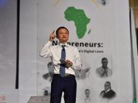 让非洲出现100个阿里巴巴 马云非洲青年创业基金启动