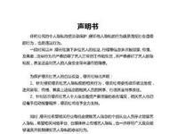 德云社怒怼艺人信息泄漏 汤唯等明星曾遭电信诈骗