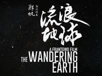 《流浪地球》票房过40亿元:中国科幻电影创作新征程