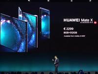 售价1.75万!华为发布首款5G折叠屏手机 可兼容4G