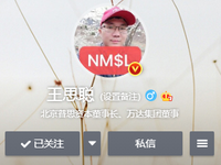 王思聪头像换成花千芳配文NMSL 网警:承担民事赔偿