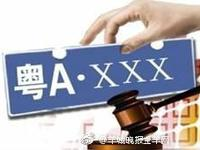 广州车牌竞价涨至36000元