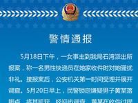广东佛山一快递员涉嫌猥亵女客户 目前已被抓获