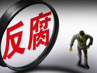 深圳一公安局支队长被双开:严重败坏部门政治生态