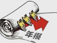 粤市监提醒:企业年报很重要 逾期未报多惩罚
