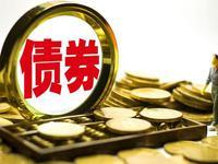首期柜台广东省地方政府债券开售获热捧 多家银行首日售罄