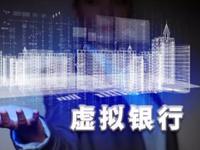 香港首批8张虚拟银行牌照 7张含有内地科技巨头身影