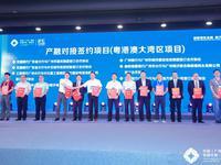 第八届金交会开幕:7个粤港澳大湾区项目首次签约