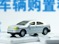 车辆购置税法下月施行