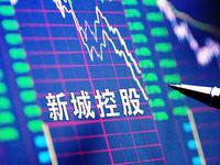 新城控股继续跌停 中诚信表示对公司相关情况保持关注