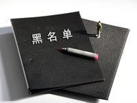深圳金融监管局:网贷逾期超半年,列失信名单报送监管方