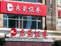 """东莞证券前员工""""飞单""""被罚 曾卷入腐败案 上市存变数"""