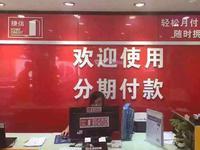 捷信集团拟于港交所上市