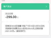 银行卡莫名被扣款299元 迅联智付:多为网贷app扣款